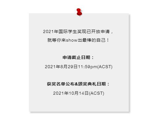 2021国际学生奖申请时间